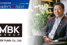MBK Public Co., Ltd. ― เพราะการทำให้ลูกค้าหลากหลายเชื้อชาติของเราพึงพอใจคือปรัชญาของพวกเรา