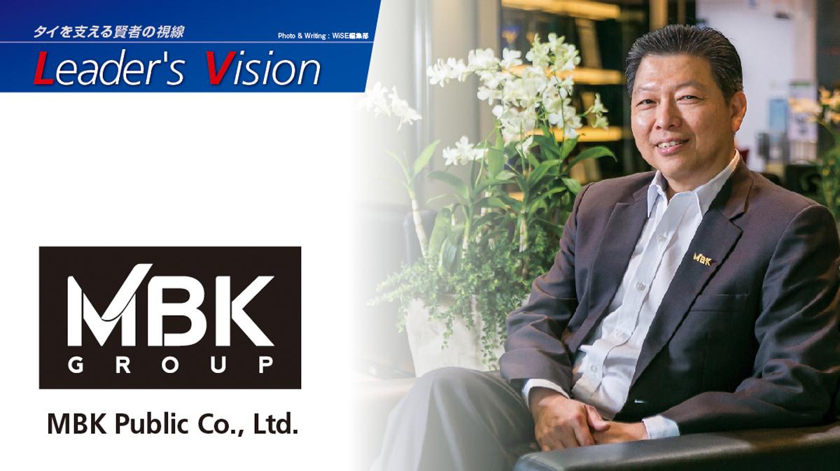 MBK Public Co., Ltd. – 世界各国の人にご満足頂くことが、我々の使命です - ワイズデジタル【タイで生活する人のための情報サイト】