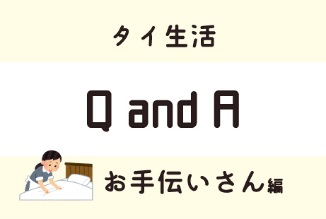 Q&A お手伝いさん・メイドを雇う編 - ワイズデジタル【タイで生活する人のための情報サイト】