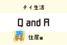 Q&A 住居編