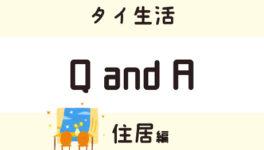 Q&A 住居編 - ワイズデジタル【タイで生活する人のための情報サイト】