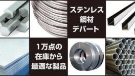 ステンレス鋼材全般と加工品の販売
