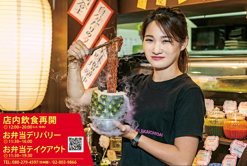 【焼肉バカ一代】1本パイン漬けハラミ - ワイズデジタル【タイで生活する人のための情報サイト】