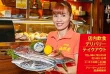 日本直送の新鮮な魚を仕入れ、刺身や煮物、焼魚などを提供しています。日本の家庭の味を感じてもらえるように、できる限りシンプルに調理するのが当店のモットーです。きっと、素材本来の美味しさを味わって頂けると思います。これからの時期は夏の魚も入荷する予定です。ぜひ、当店をご利用くださいませ。