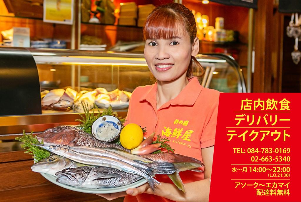 【彩の国 海鮮屋】季節の海産物 - ワイズデジタル【タイで働く人のための情報サイト】