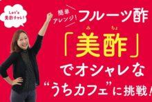 日本で話題の「美酢」って…?