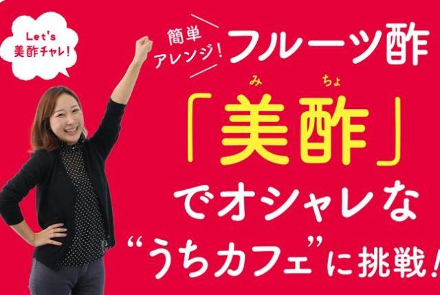 日本で話題の「美酢」って…? - ワイズデジタル【タイで生活する人のための情報サイト】