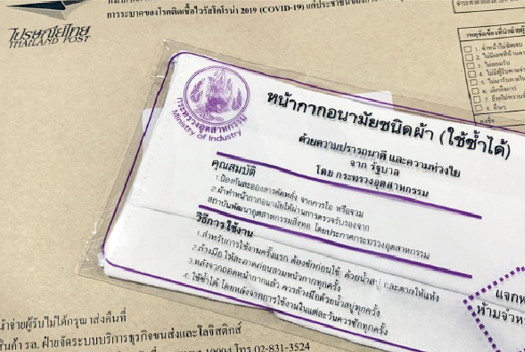 届け、マスク6000万枚 - ワイズデジタル【タイで生活する人のための情報サイト】