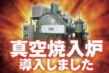 最新テクノロジーが支える 金属熱処理のエキスパート