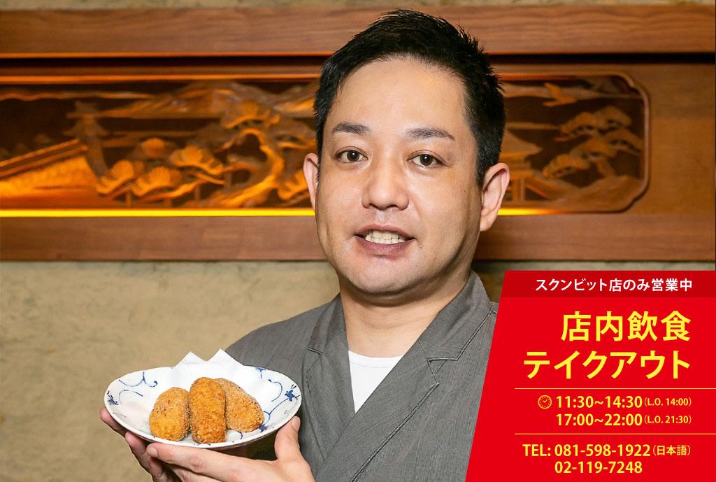 【笹弥】里芋コロッケ - ワイズデジタル【タイで生活する人のための情報サイト】