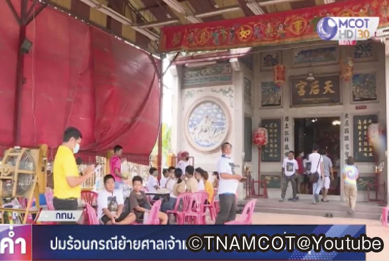 神さまのお引越し - ワイズデジタル【タイで生活する人のための情報サイト】