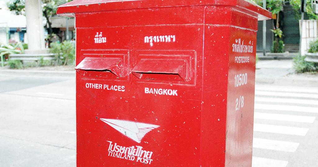 タイの郵便 - ワイズデジタル【タイで生活する人のための情報サイト】
