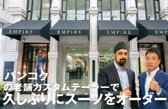 Empire Tailorsとは? - ワイズデジタル【タイで生活する人のための情報サイト】