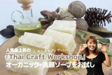 「Thai Craft Workshop」って?
