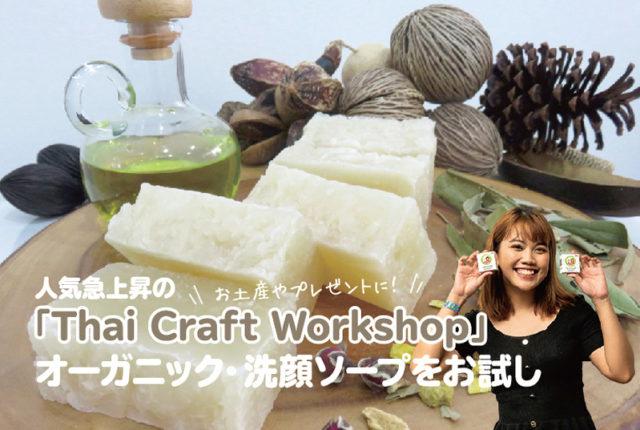 「Thai Craft Workshop」って? - ワイズデジタル【タイで生活する人のための情報サイト】