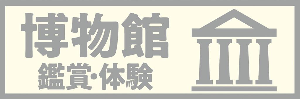 博物館・観賞・体験