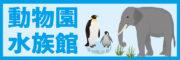 タイの水族館・動物園 - ワイズデジタル【タイで生活する人のための情報サイト】