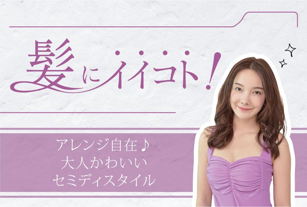 アレンジ自在♪ 大人かわいい セミディスタイル 2,999B〜 - ワイズデジタル【タイで生活する人のための情報サイト】