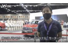 「第41回バンコク・インターナショナル・モーターショー」その開催初日の模様をムービーでご紹介!