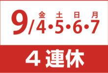 ソンクランの振替え休日が決定 9月4日から4連休に