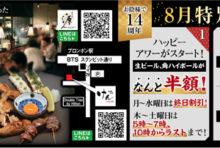 【8/31(月)まで】14周年☆特別プロモーション♪ ☆地鶏料理 けん☆