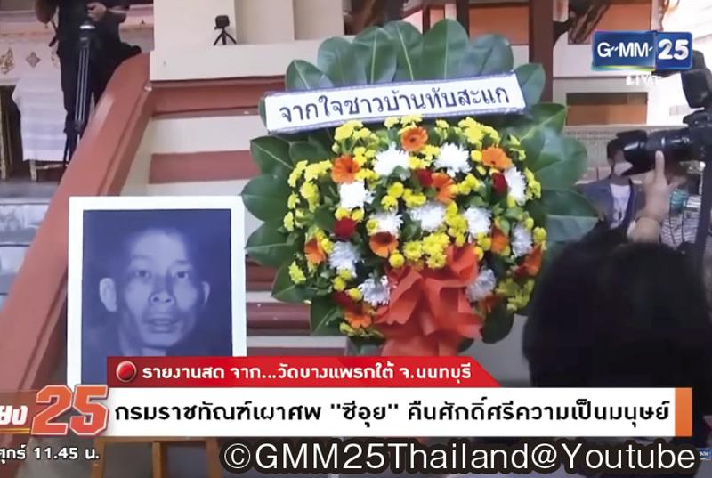 シーウィさんに永遠の別れ - ワイズデジタル【タイで生活する人のための情報サイト】