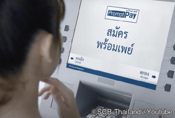 「プロンプトペイ(PromptPay)とは、自分の銀行口座に携帯電話番号を紐付けることで、各銀行のアプリやインターネットバンキング、ATM上で簡単に送金ができる国内電子決済システムのこと。