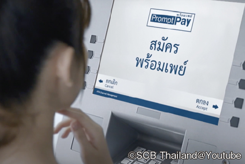 タイの電子決済システム「プロンプトペイ」って? - ワイズデジタル【タイで生活する人のための情報サイト】