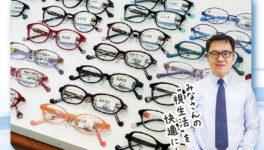 """その目""""オンライン疲れ""""してませんか? 今こそブルーライトカット・メガネを! - ワイズデジタル【タイで生活する人のための情報サイト】"""