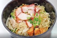 モチモチカリカリ、食感最高ワンタン麺