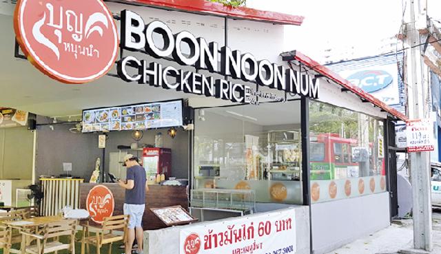 Boon Noon Num(ブンヌンナム)