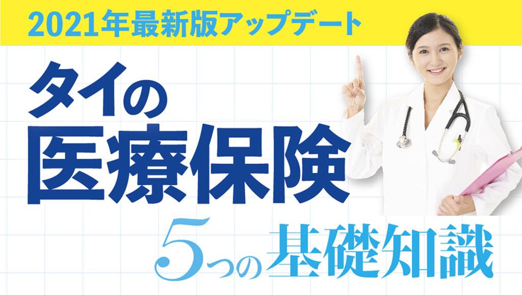 タイの医療保険事情! 知っておくべき「5つの基礎知識」 - ワイズデジタル【タイで生活する人のための情報サイト】