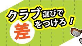 """工房高橋の""""クラブ選びで差をつけろ!"""""""