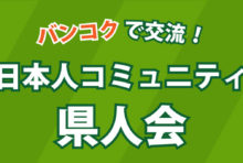 バンコクで交流! 日本人コミュニティ 県人会
