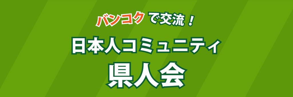 日本人コミュニティ 県人会 - ワイズデジタル【タイで生活する人のための情報サイト】