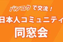 バンコクで交流! 日本人コミュニティ 同窓会
