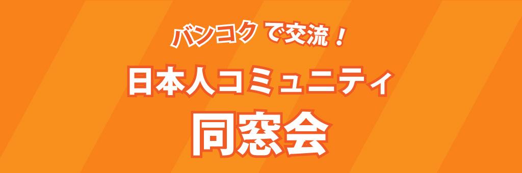 日本人コミュニティ 同窓会 - ワイズデジタル【タイで生活する人のための情報サイト】