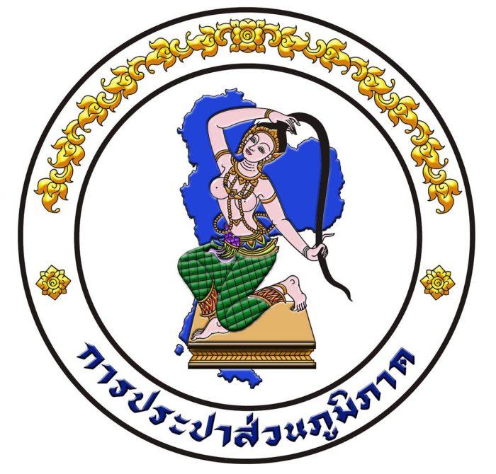 内務省傘下の「地方水道公社(PWA)」