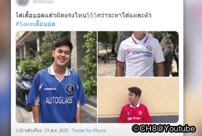 サッカーシャツ。それはサッカーファンがどれだけ自分が応援するチームを愛してやまないかを表す指標の一つかもしれない。タイでは試合観戦の時以外もサッカーシャツを着る人が多い反面、中にはそんなファッションセンスを嫌がっている人もいる。