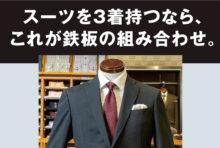 スーツを3着持つなら、これが鉄板の組み合わせ。