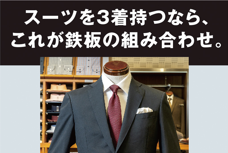 スーツを3着持つなら、これが鉄板の組み合わせ。 - ワイズデジタル【タイで生活する人のための情報サイト】