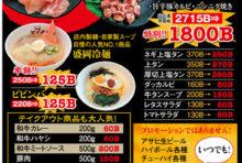 【9/25(金)〜10/4(日)まで】豪華1KG盛りがオトクに! ☆焼肉 ヤマト☆