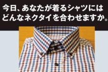 の日、着たいシャツにどんなネクタイを合わせるか。改めて考えてみると難しそうですが、コツをつかめばそうでもありません。今回は細かいチェック柄のシャツをテーマにしていますが、この場合も基本を押さえるだけできれいに着こなすことができます。合わせる際の大切なコーディネートポイントはやはり色。  その基本は「色をひろう」ことから始まります。シャツに使われている色をネクタイに取り入れることで、全体がまとまった印象になります。また、中間色を活かすのも粋な合わせ方。例えばブルーのシャツにその中間色であるグリーンを合わせたり、黒のシャツに中間色であるグレーを合わせてもお洒落にまとめることが出来ます。色をうまく使って、自分を表現し、様々なコーディネートを楽しみましょう。
