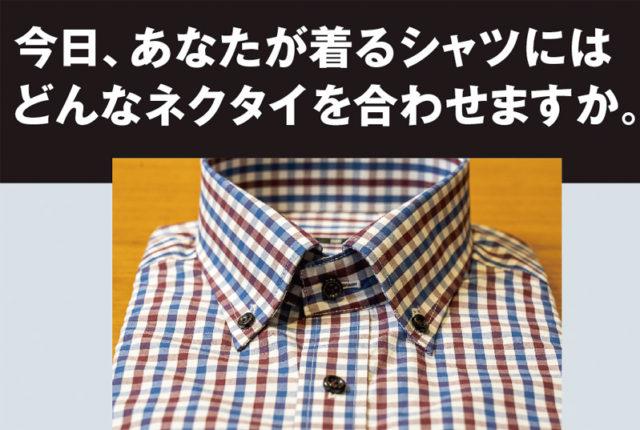 今日、あなたが着るシャツにはどんなネクタイを合わせますか。 - ワイズデジタル【タイで生活する人のための情報サイト】