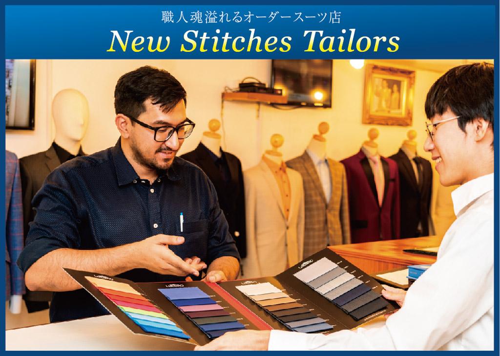 New Stitches Tailors って? - ワイズデジタル【タイで生活する人のための情報サイト】