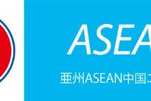 【アセアン】4月の東南ア製造業景況感、7年ぶり高水準