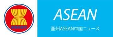 【アセアン】21年の東南アGDP成長率、4.9%予測=AMRO - ワイズデジタル【タイで生活する人のための情報サイト】