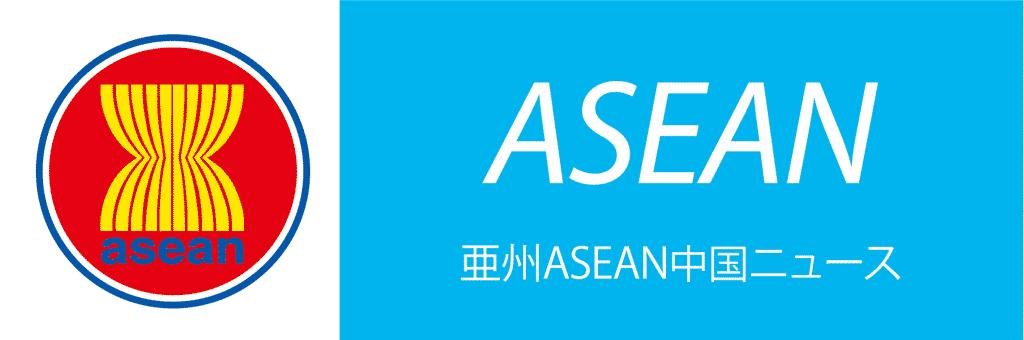 亜州ASEAN中国ニュース ASEAN
