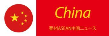 【中国】「日産アリア」新型クロスオーバーEVが北京モーターショー披露 - ワイズデジタル【タイで生活する人のための情報サイト】