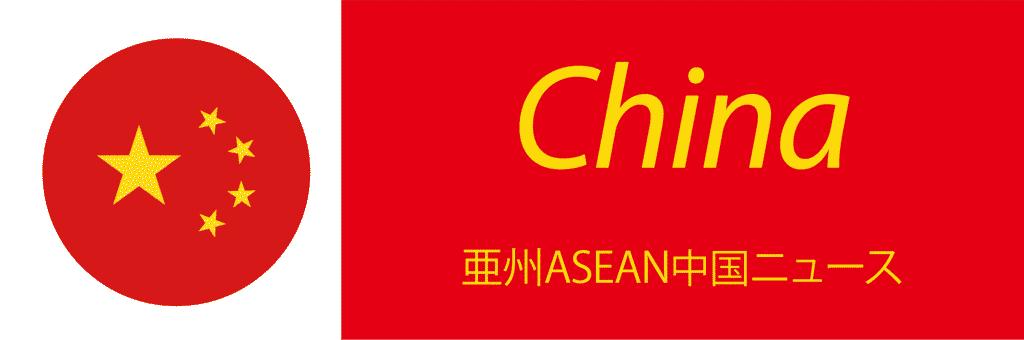 亜州ASEAN中国ニュース 中国